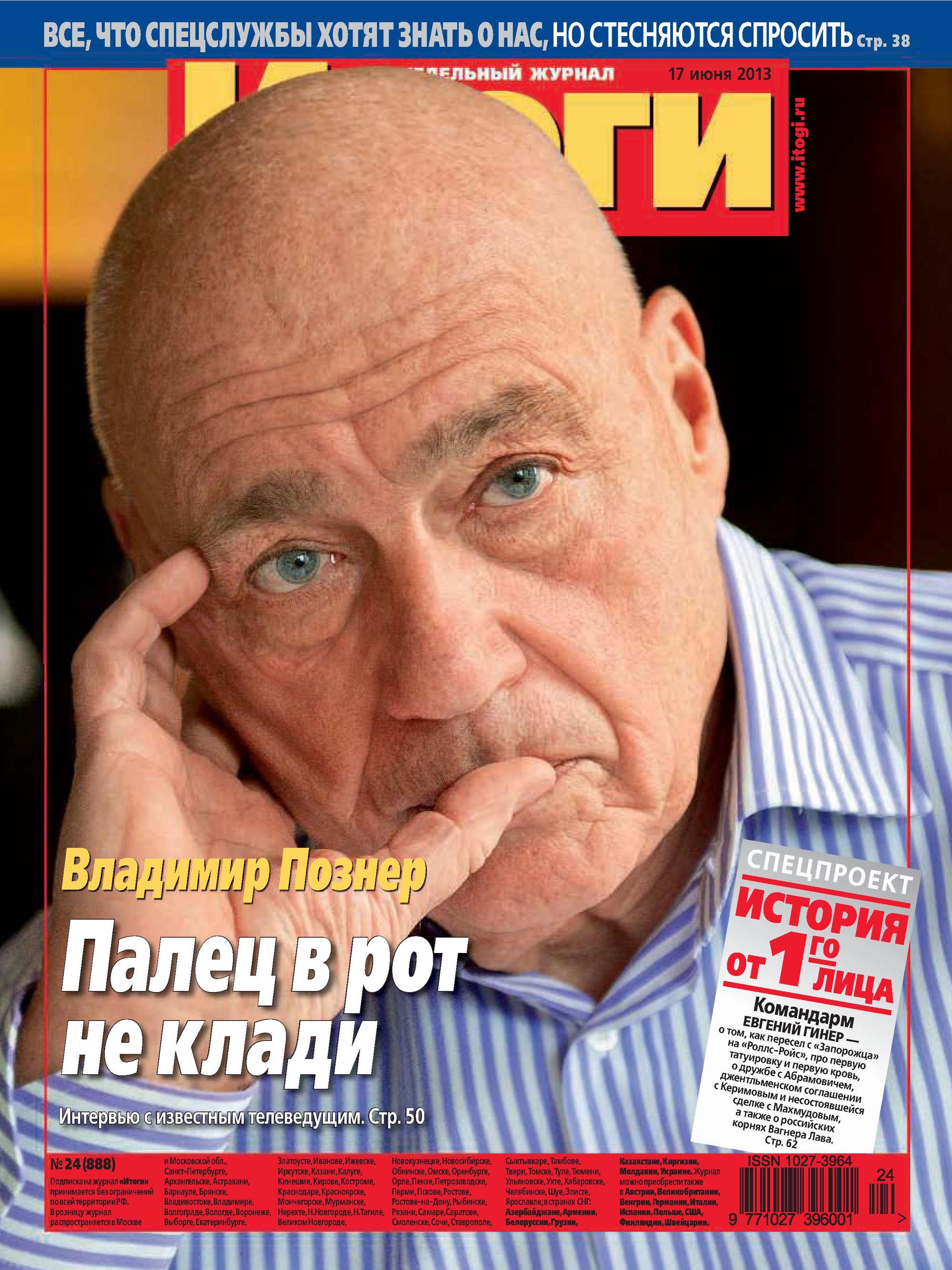 Журнал «Итоги» №24 (888) 2013