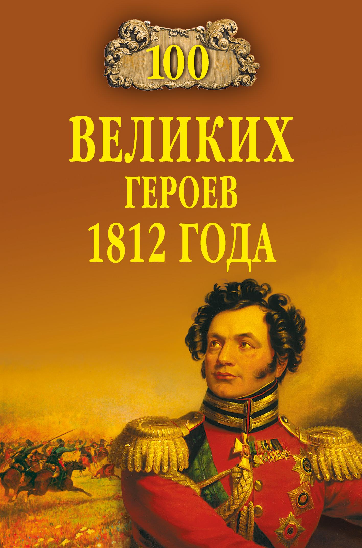 Алексей Шишов 100 великих героев 1812 года