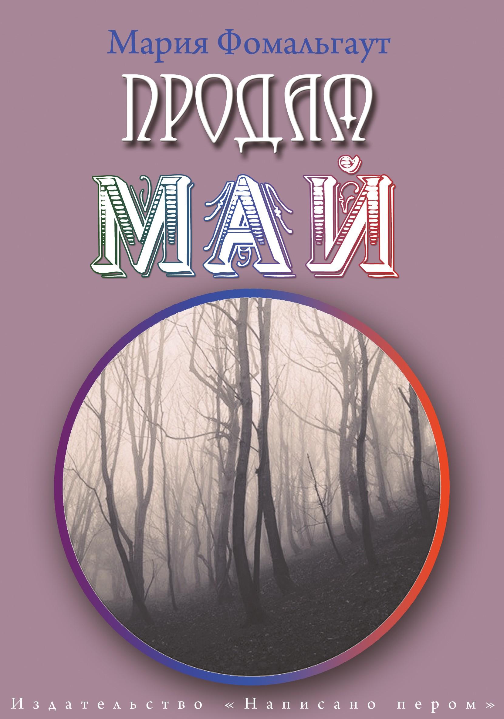 Мария Фомальгаут Продам май (сборник) мария фомальгаут выключатель тьмы
