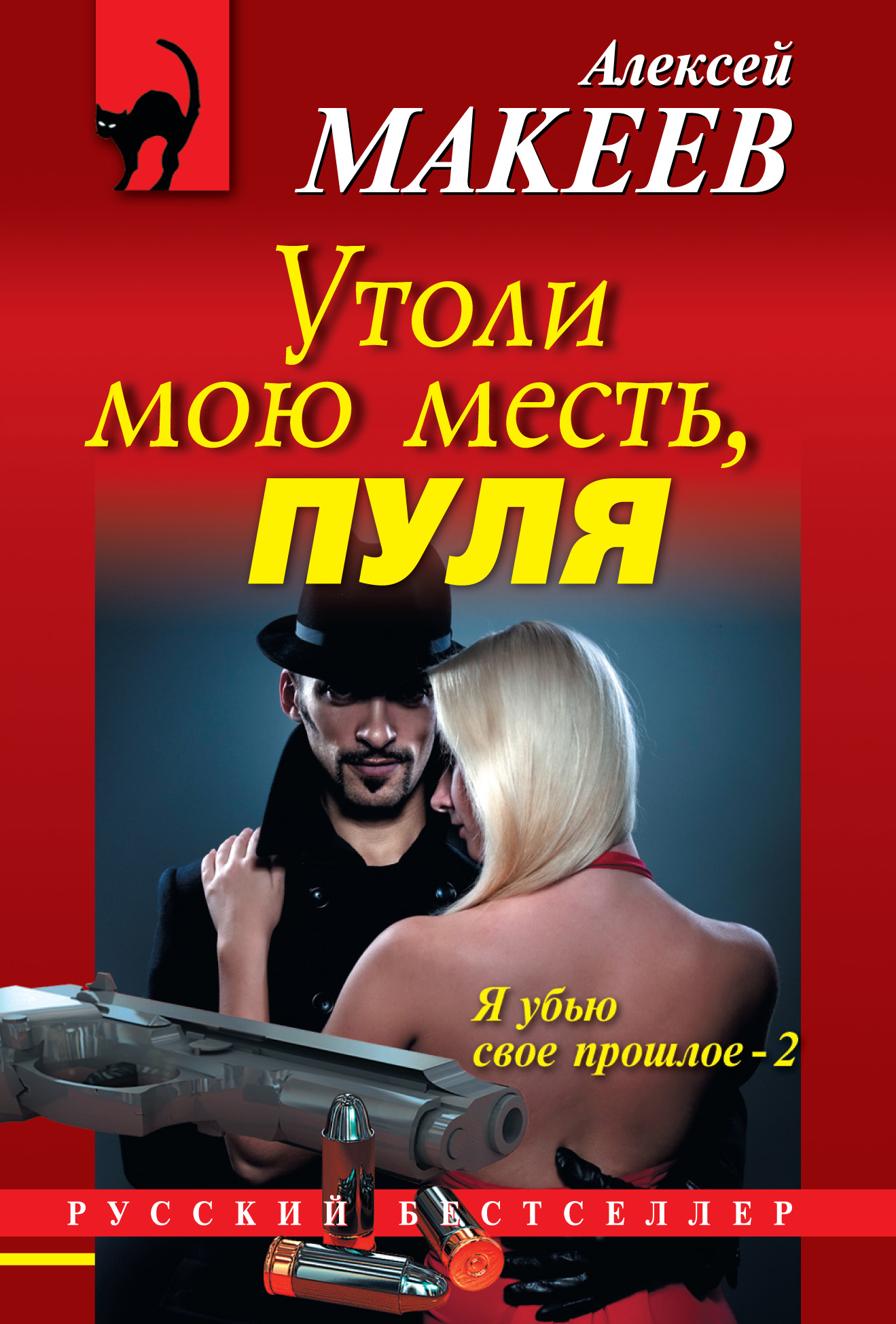 Алексей Макеев Утоли мою месть, пуля