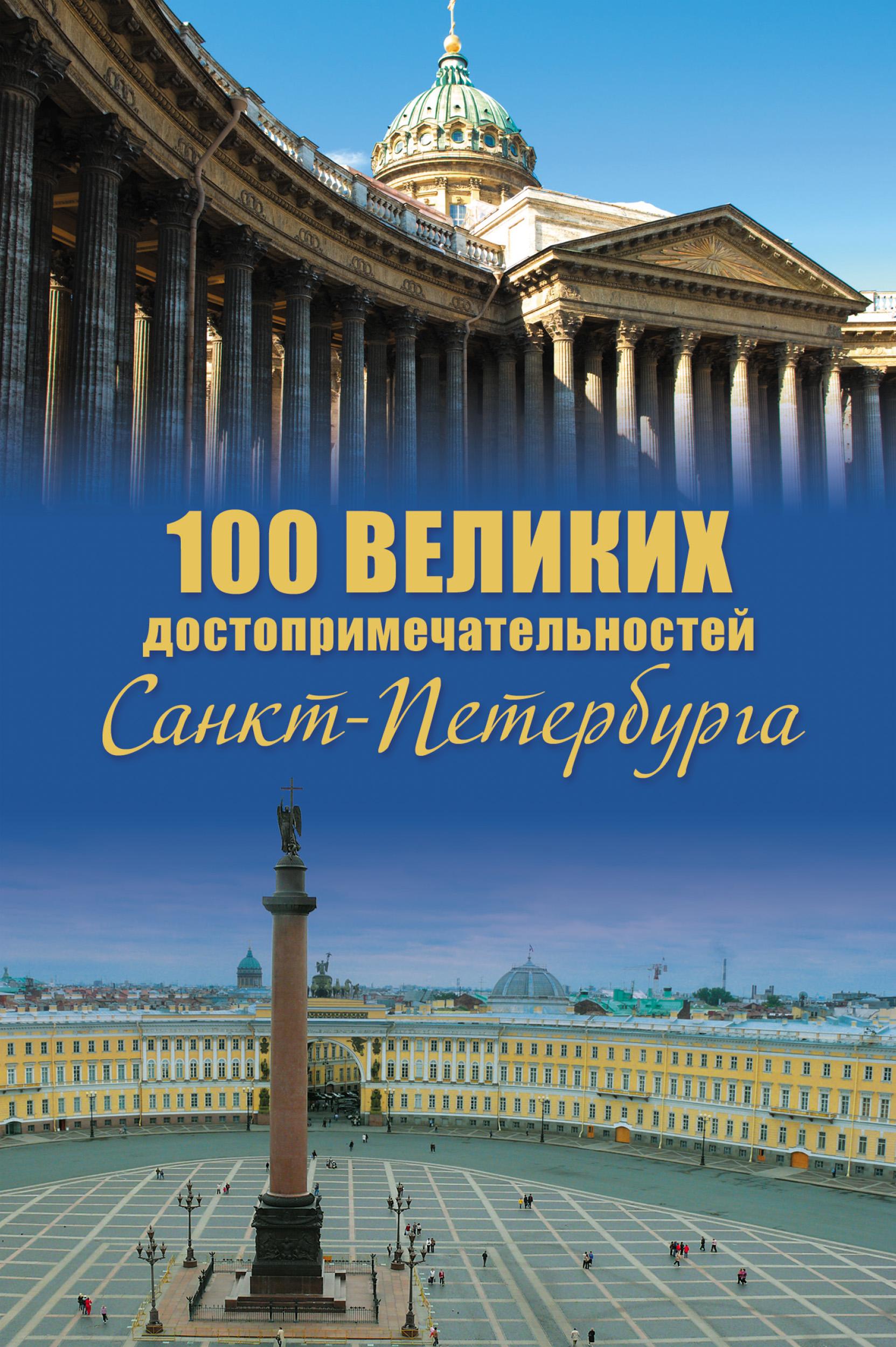Александр Мясников 100 великих достопримечательностей Санкт-Петербурга цена