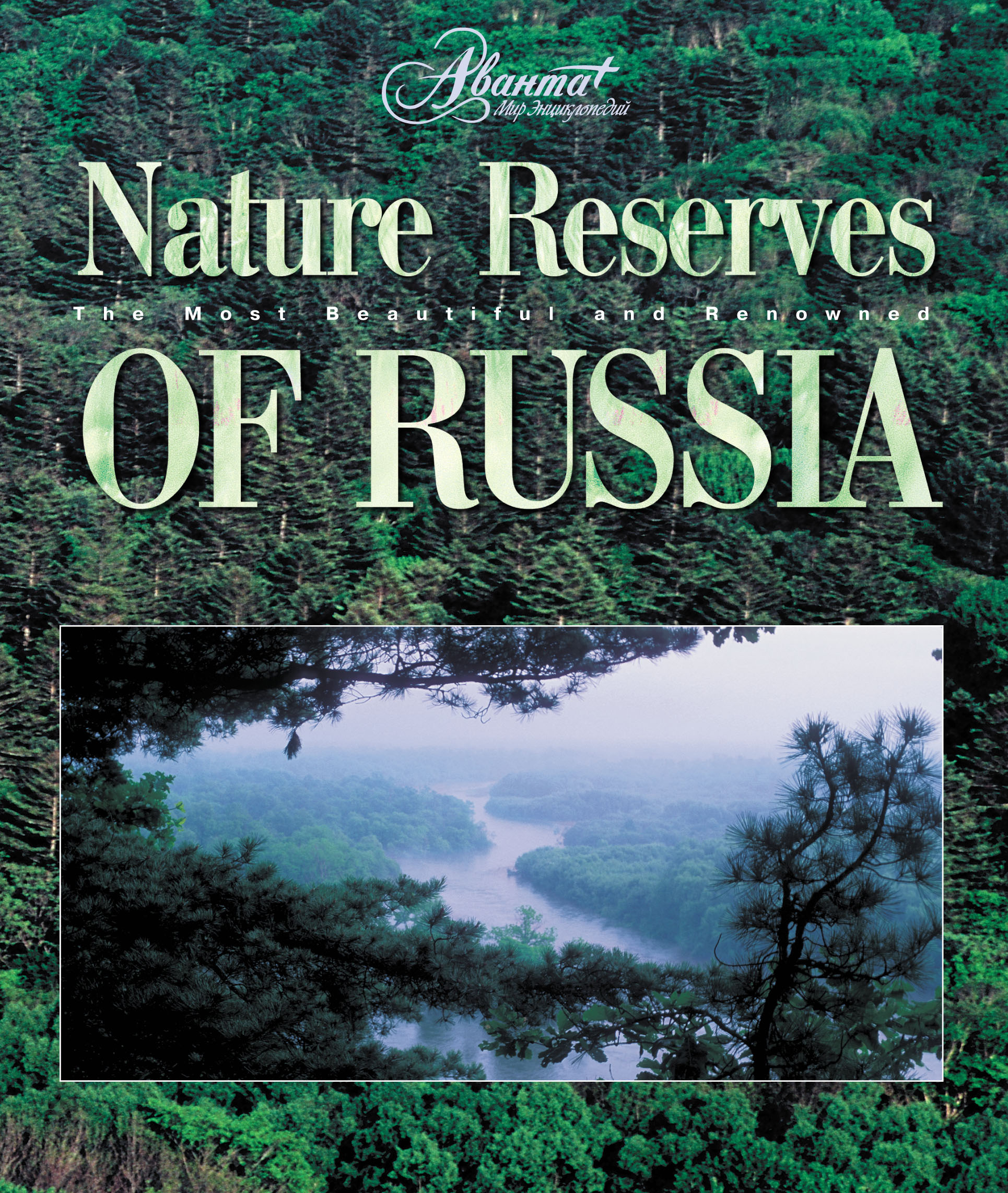 Фото - Отсутствует Nature Reserves of Russia moritz hauptmann the nature of harmony and metre
