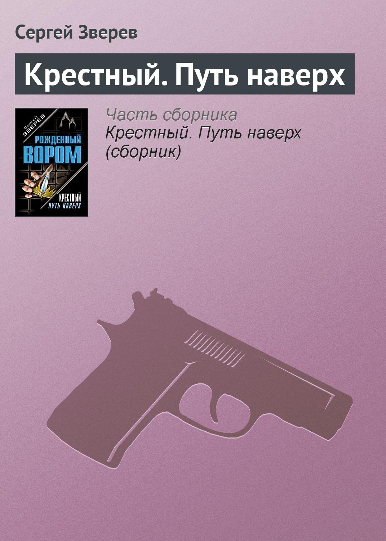 Сергей Зверев Крестный. Путь наверх сергей зверев на собак волков не зови