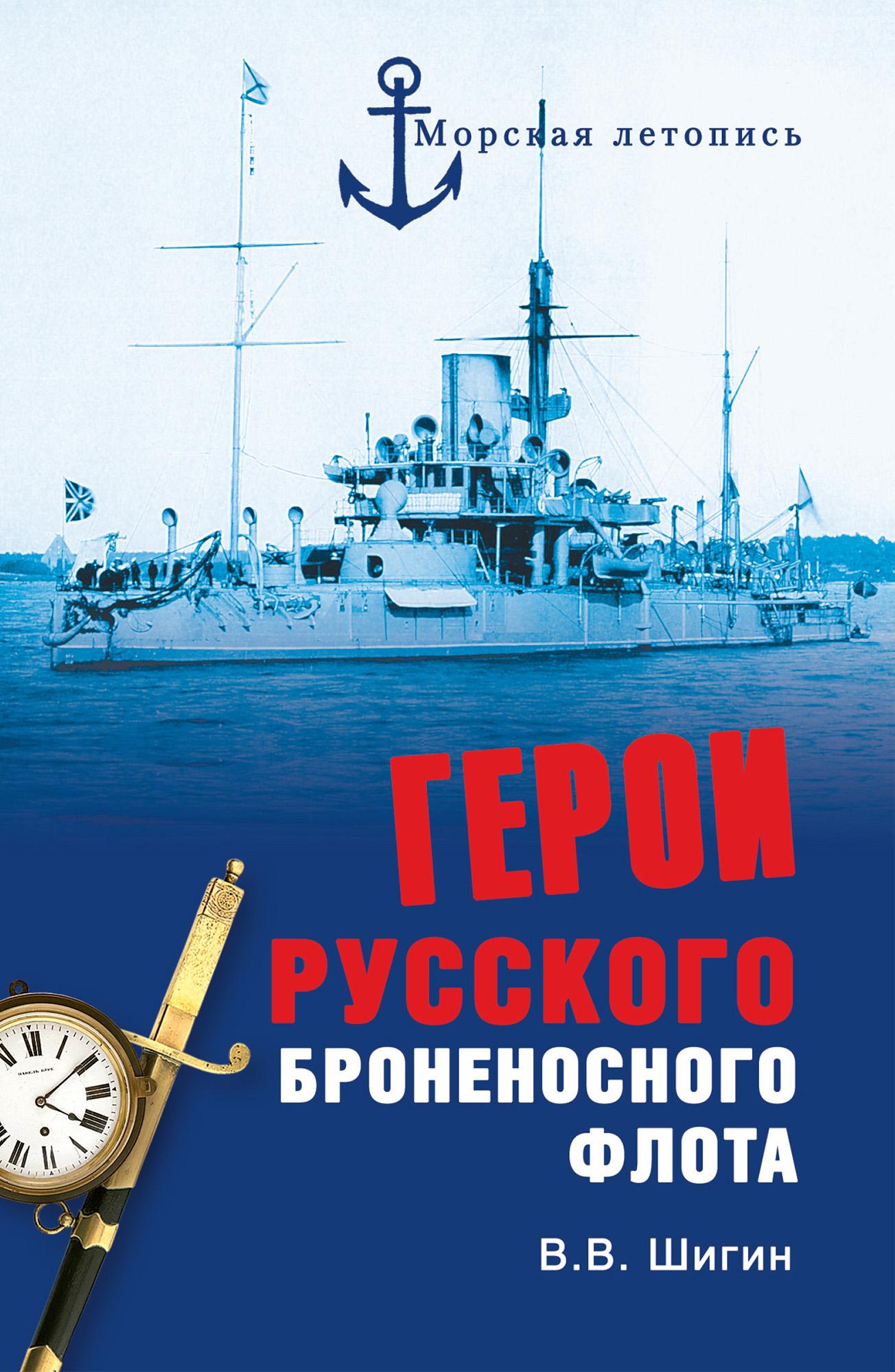 geroi russkogo bronenosnogo flota