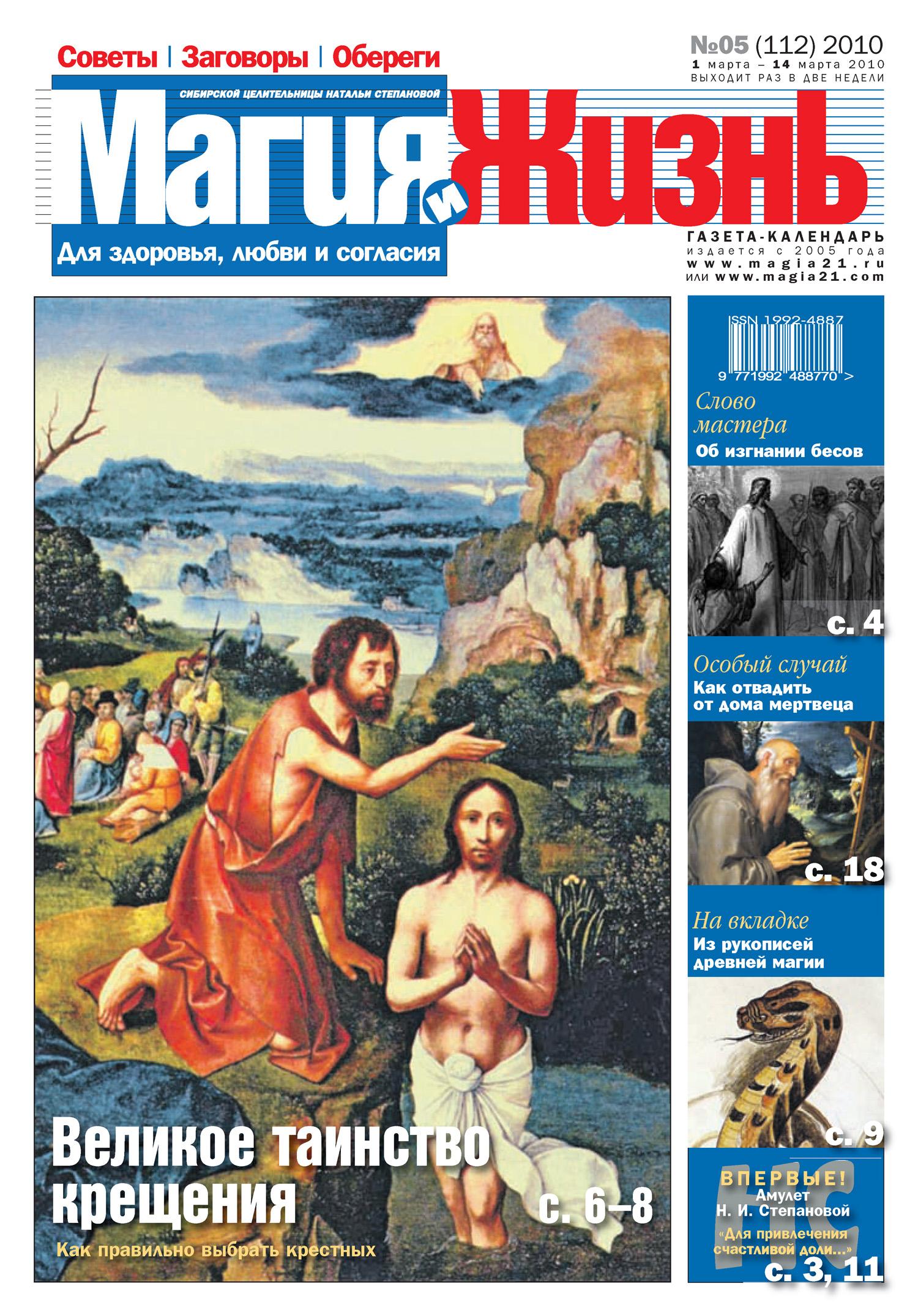 Магия и жизнь. Газета сибирской целительницы Натальи Степановой №5 (112) 2010