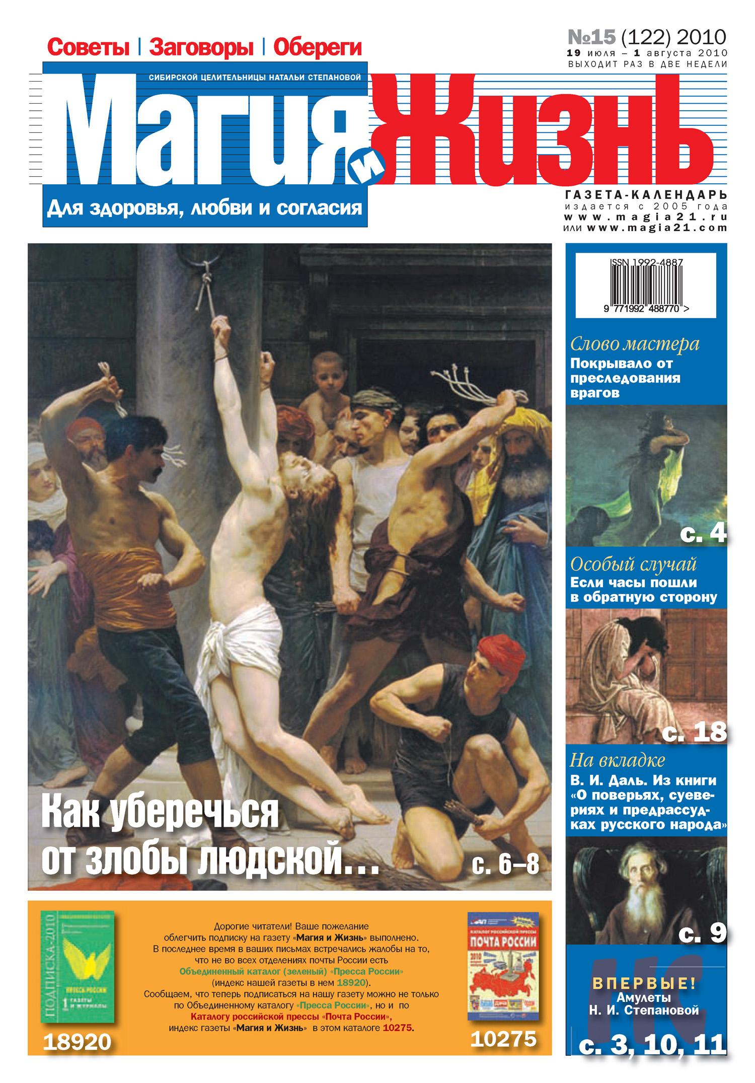 Магия и жизнь. Газета сибирской целительницы Натальи Степановой №15 (122) 2010