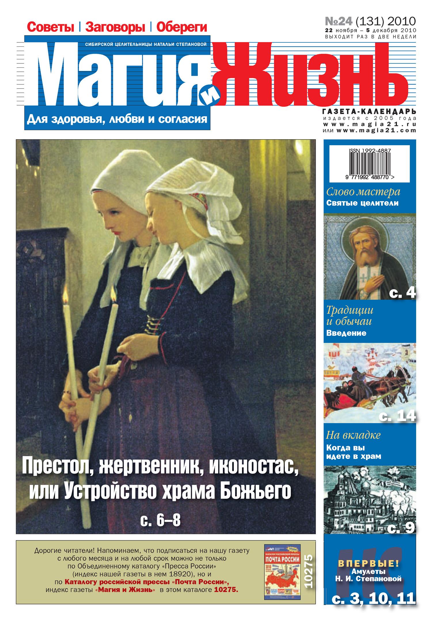 Магия и жизнь. Газета сибирской целительницы Натальи Степановой №24 (131) 2010
