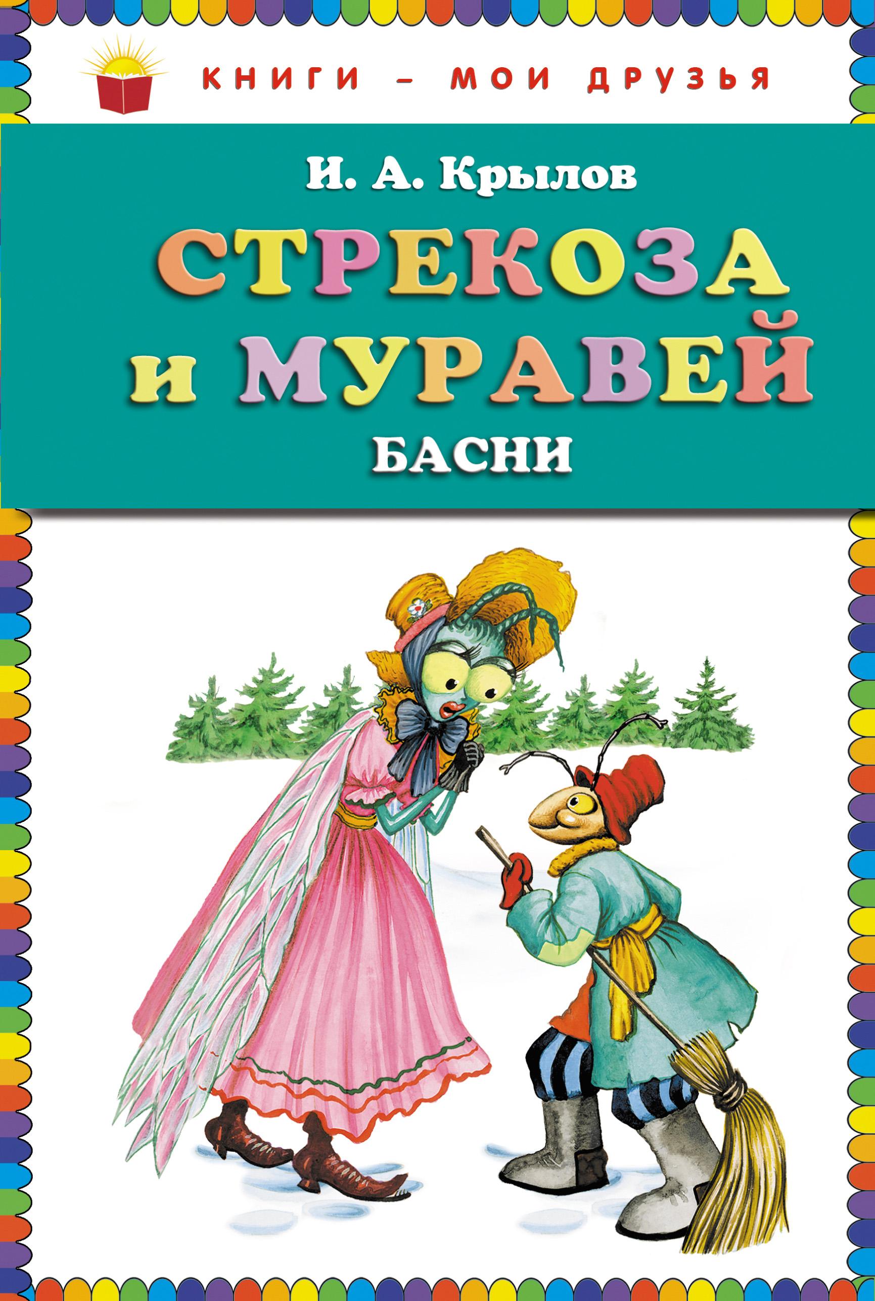 Иван Крылов Стрекоза и муравей (сборник)