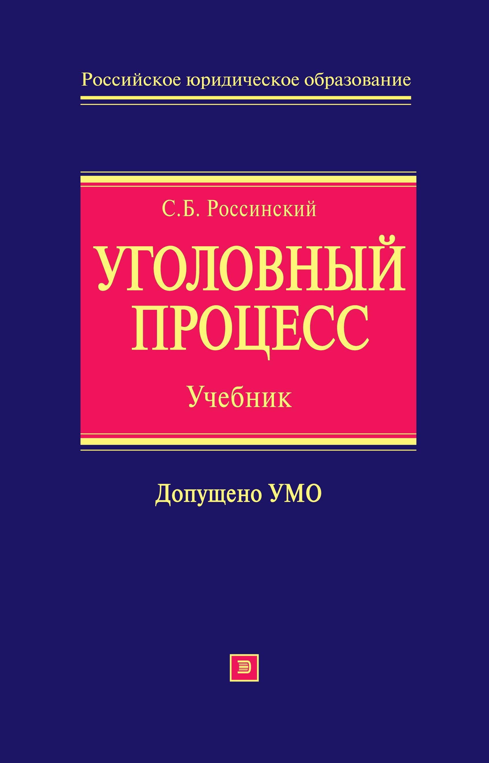 Сергей Борисович Россинский Уголовный процесс: учебник для вузов булатов б уголовный процесс учебник