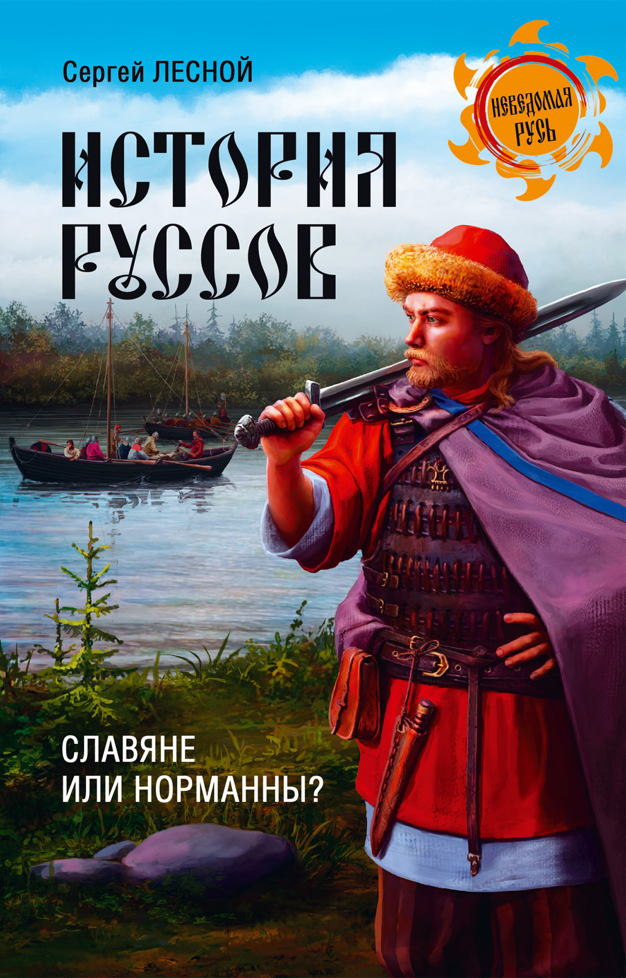 цена на Сергей Лесной История руссов. Славяне или норманны?