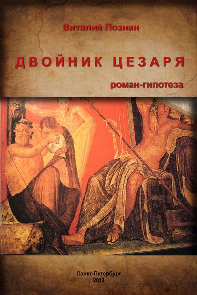 Виталий Познин Двойник Цезаря чемеринская юлия круглая методика как сохранить драйв в тяжелые времена
