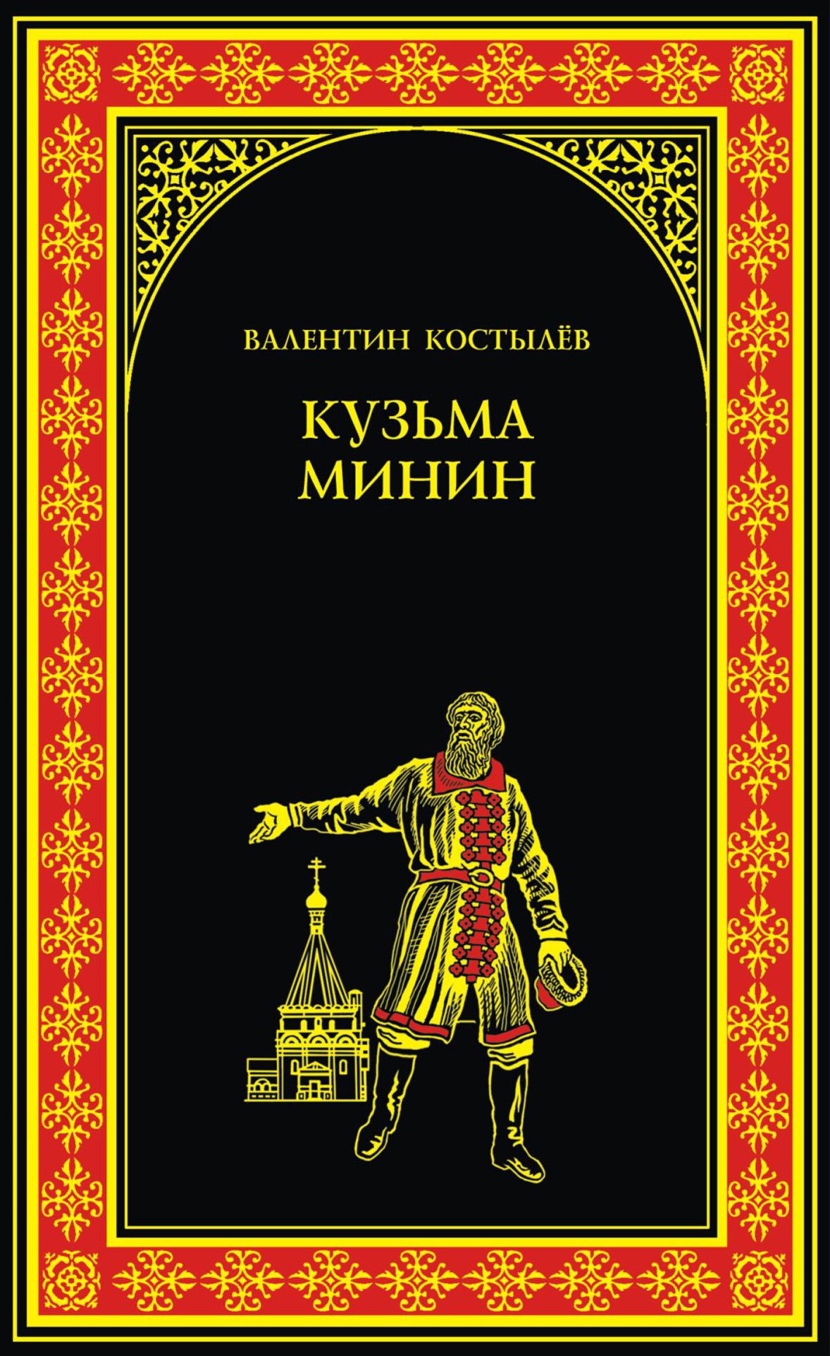 Валентин Костылев Кузьма Минин цена