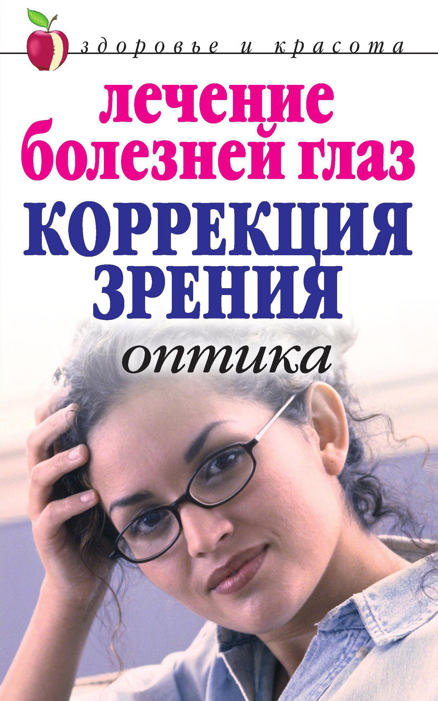 Марина Куропаткина Лечение болезней глаз: Коррекция зрения. Оптика
