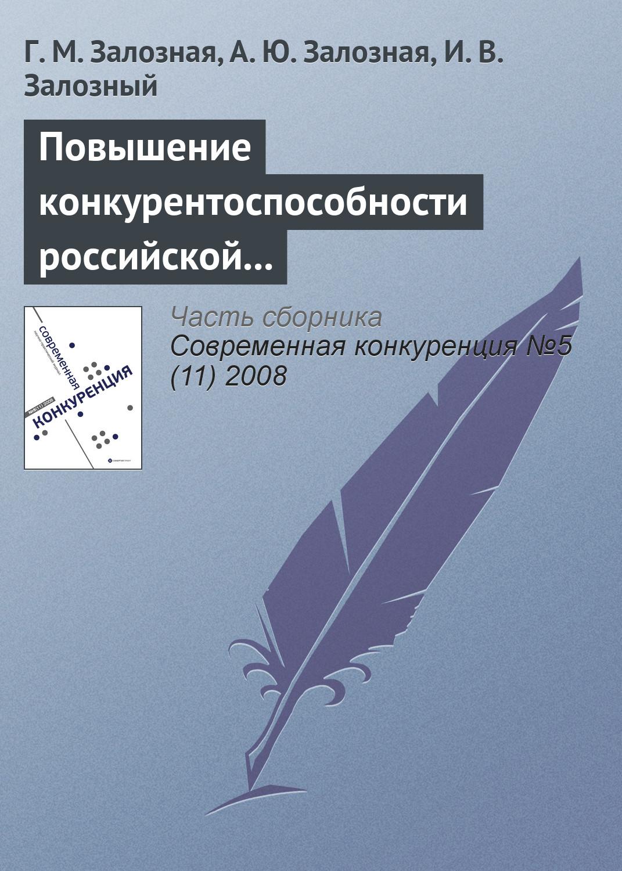 Г. М. Залозная Повышение конкурентоспособности российской экономики как фактор экономического роста в условиях глобализации