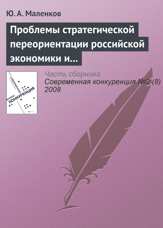 Проблемы стратегической переориентации российской экономики и общества