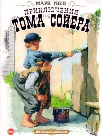 Приключения Тома Сойера ( Марк Твен  )