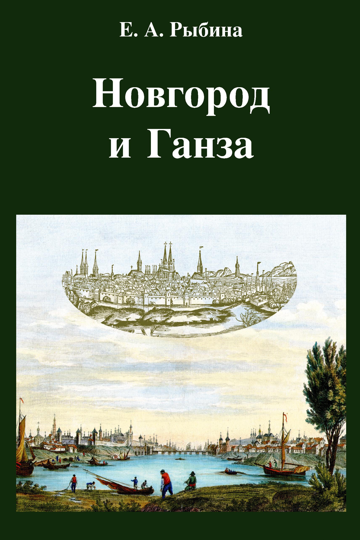 Новгород и Ганза