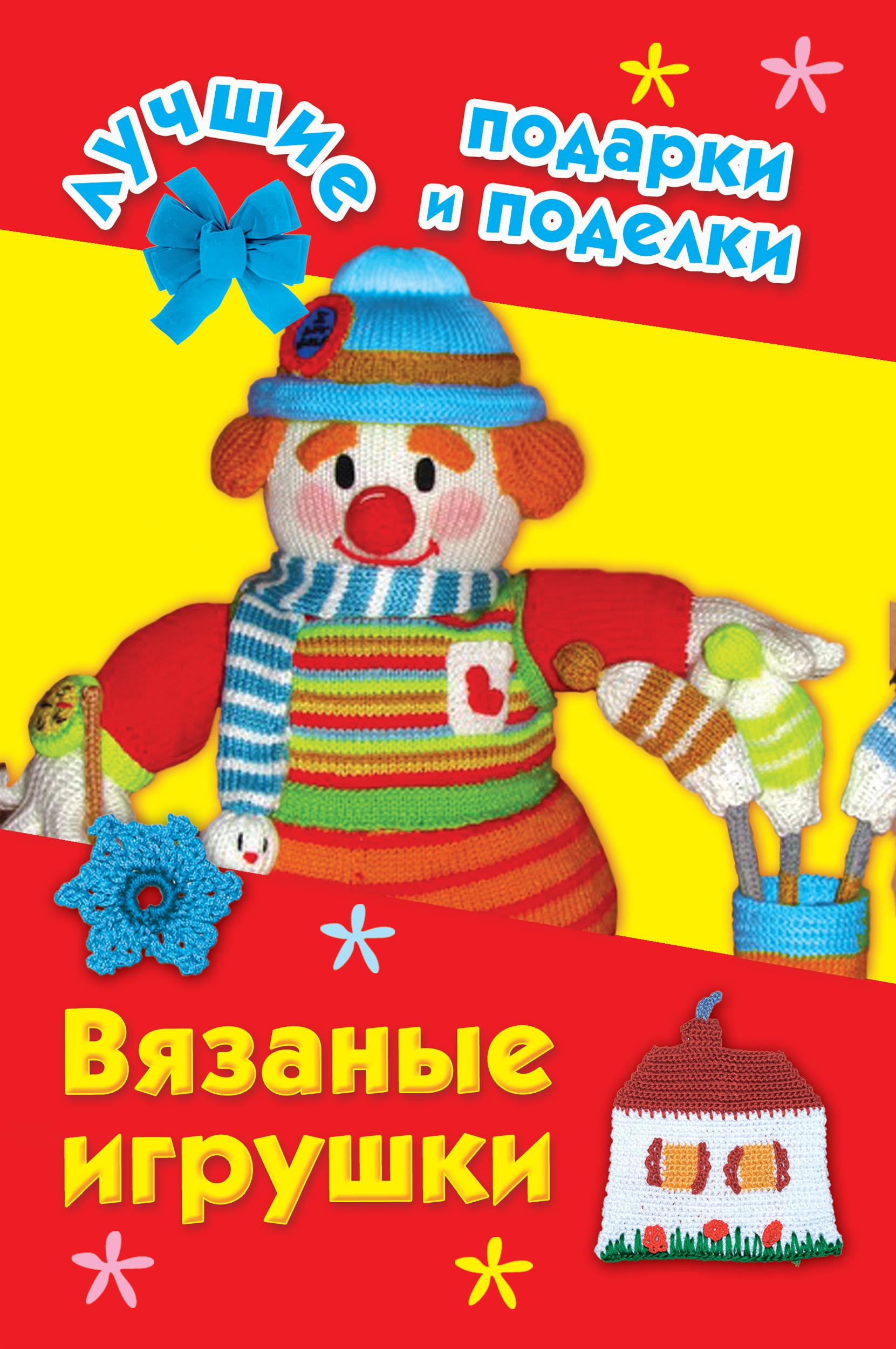 И. А. Крехова Вязаные игрушки сувениры