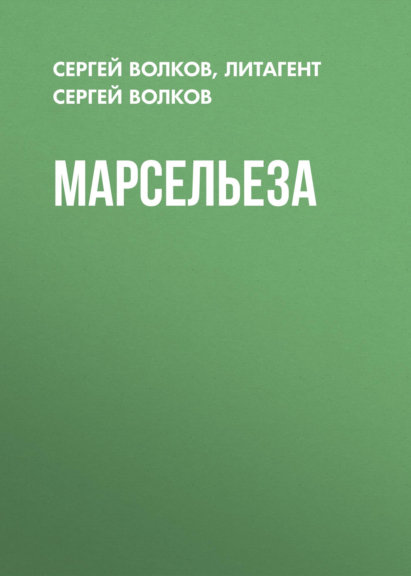 Сергей Волков Марсельеза сергей зверев на собак волков не зови