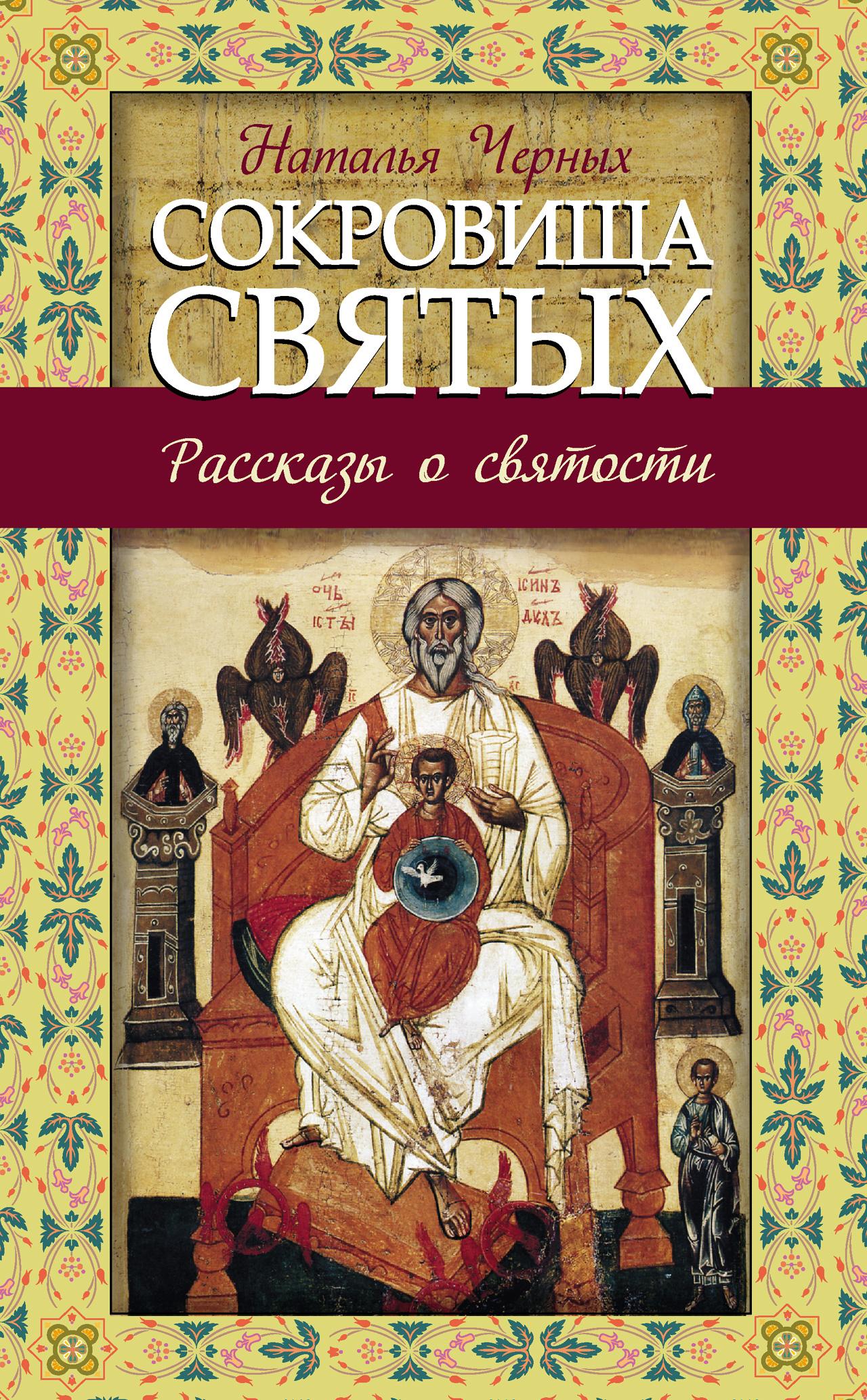 Наталия Черных Сокровища святых. Рассказы о святости