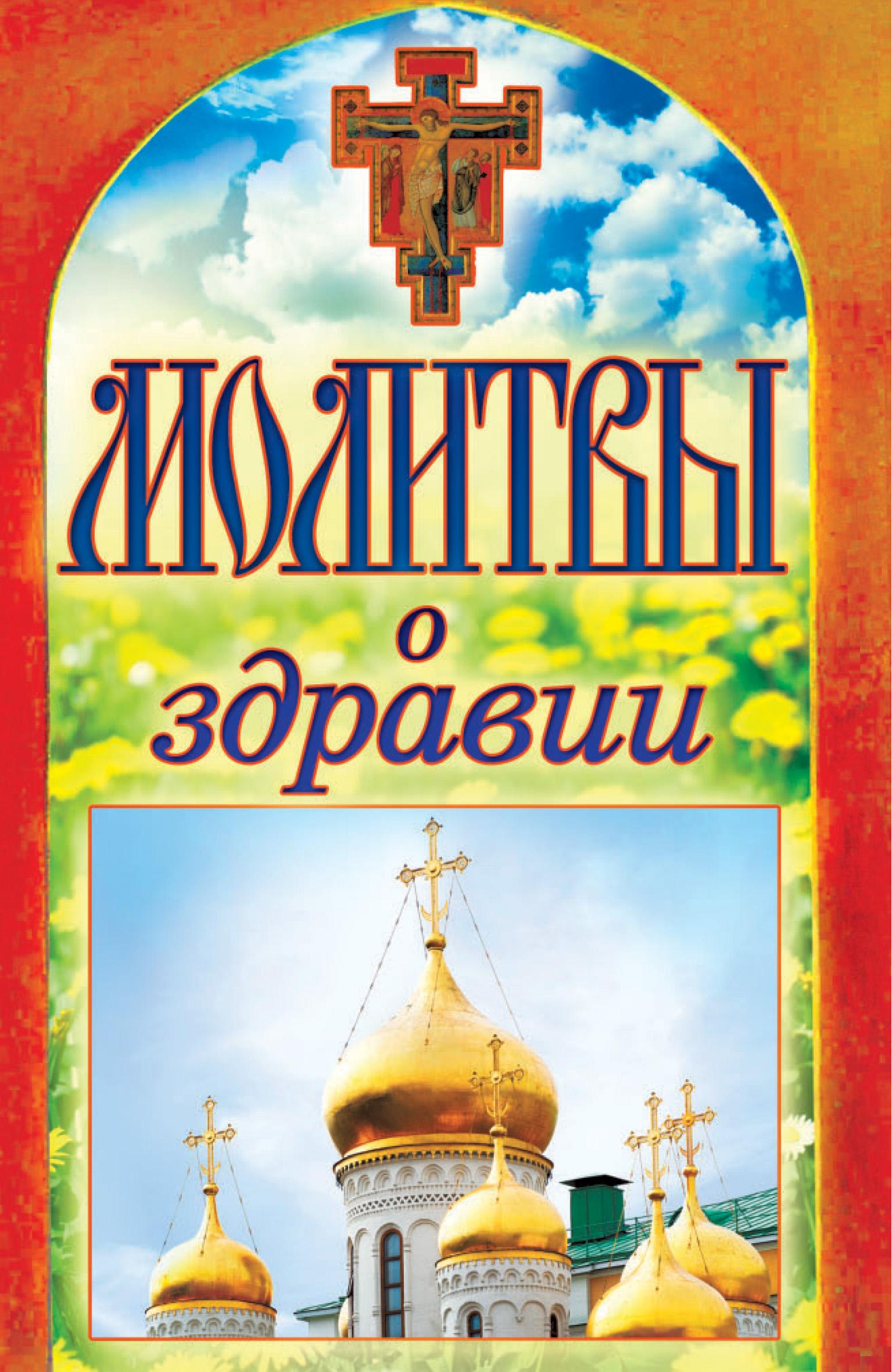 Отсутствует Молитвы о здравии елецкая е а 33 православные молитвы о здравии и исцелении от недугов