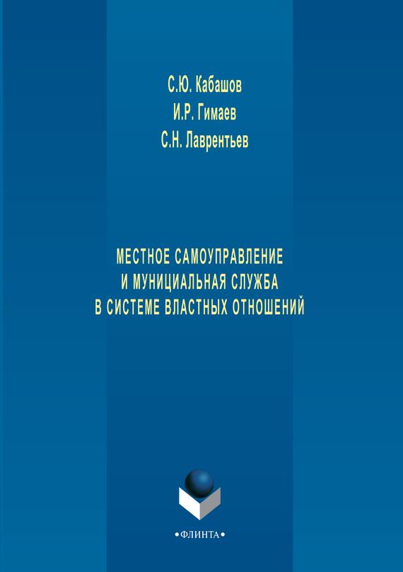 С. Ю. Кабашов Местное самоуправление и муниципальная служба в системе властных отношений ачадов государственная власть и местное городское и земское самоуправление