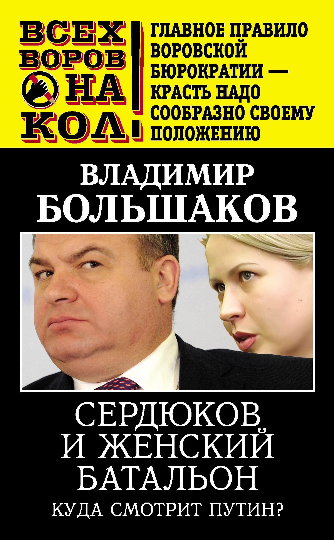 Владимир Большаков Сердюков и женский батальон. Куда смотрит Путин? большаков в сердюков и женский батальон куда смотрит путин