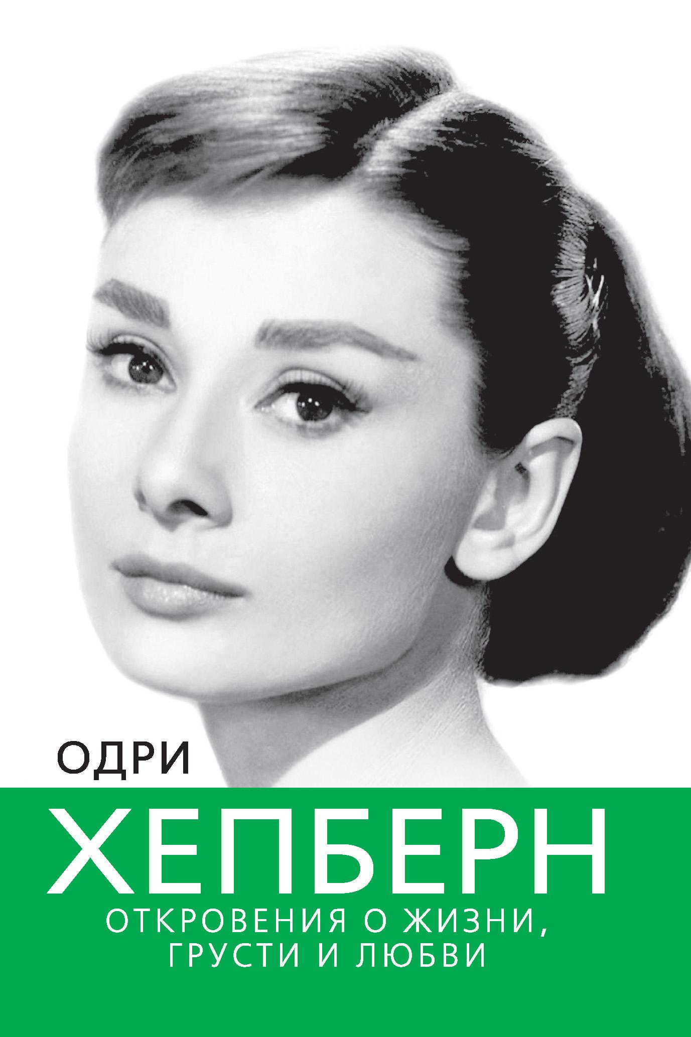 Софья Бенуа Одри Хепберн. Откровения о жизни, грусти и любви футболка живанши
