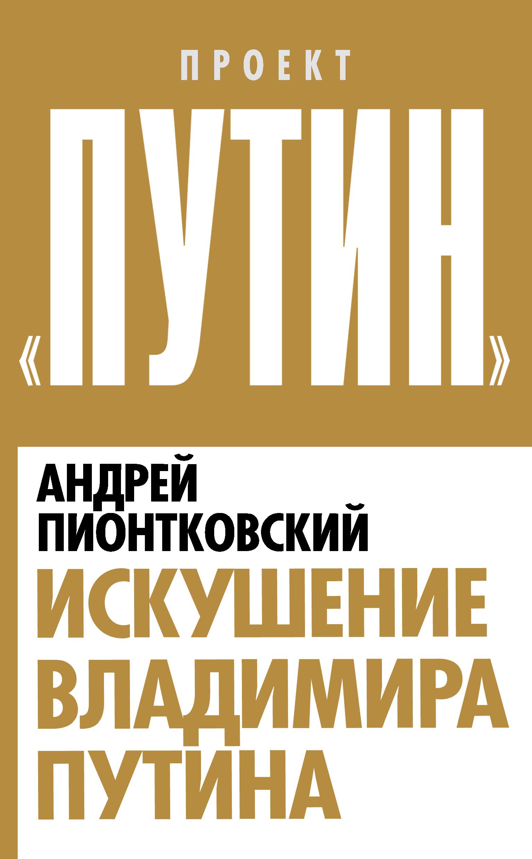 Андрей Пионтковский Искушение Владимира Путина