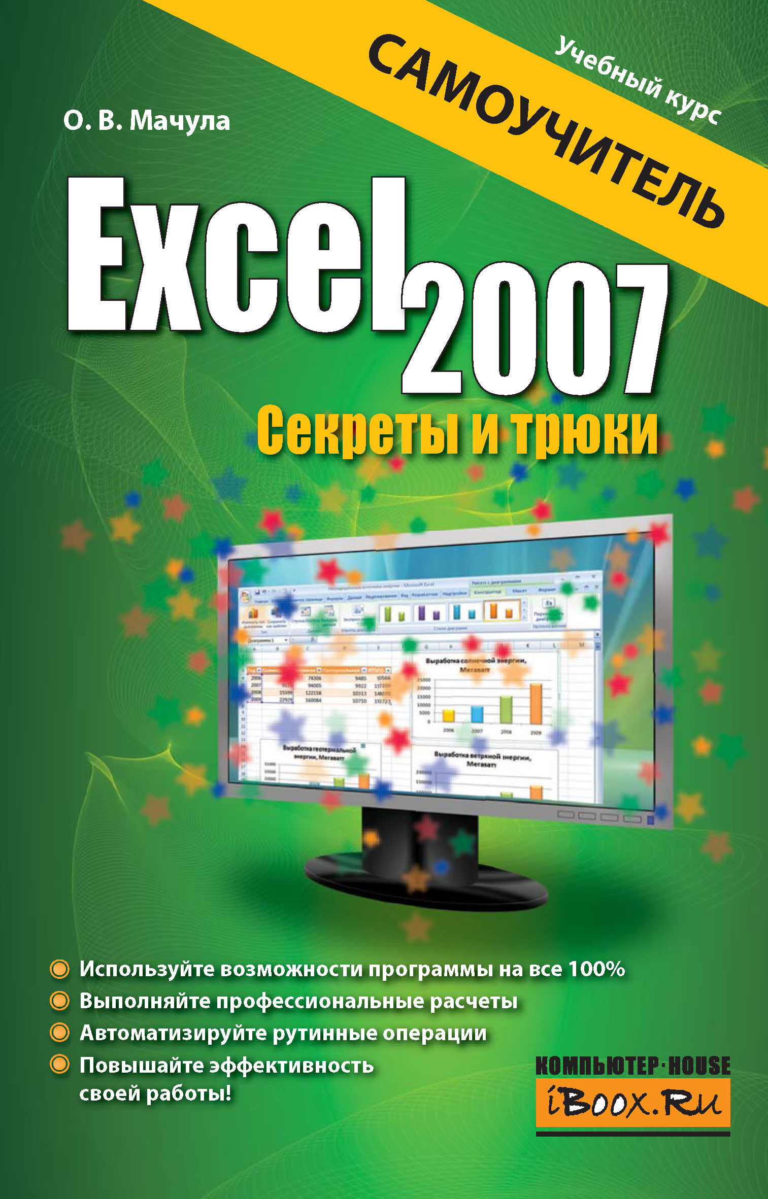 О. В. Мачула Excel 2007. Секреты и трюки прогнозные коммерческие расчеты и анализ рисков на fuzzy for excel