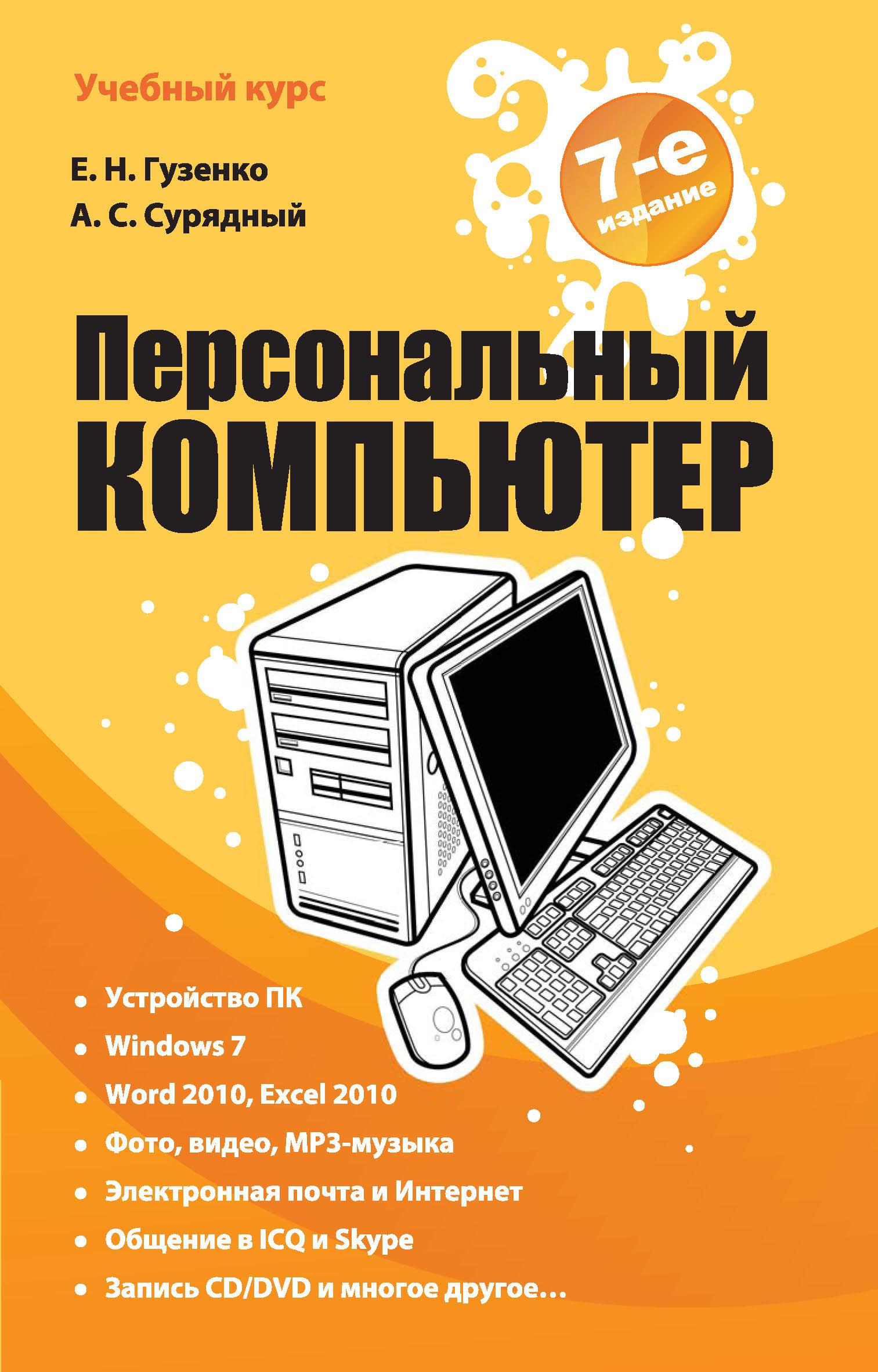 А. С. Сурядный Персональный компьютер. Лучший самоучитель а с сурядный м в цуранов ноутбук и windows 7