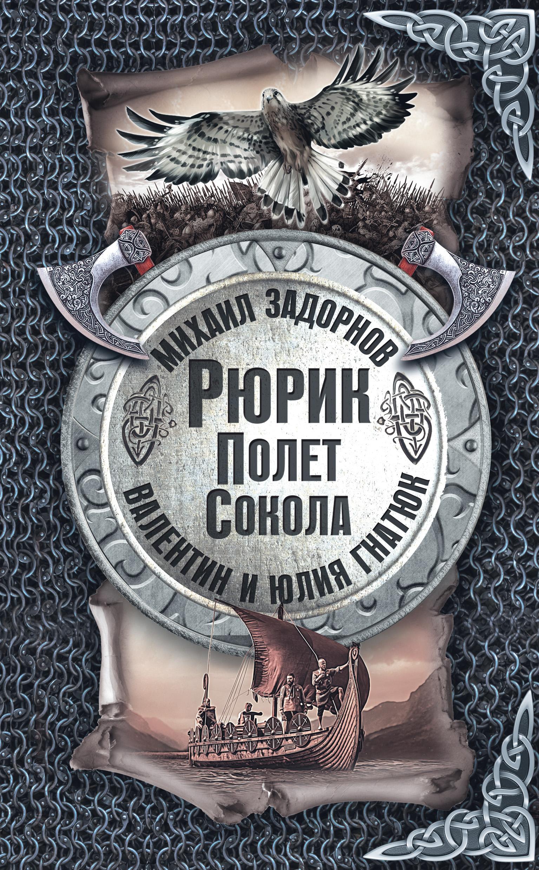 Михаил Задорнов Рюрик. Полёт сокола