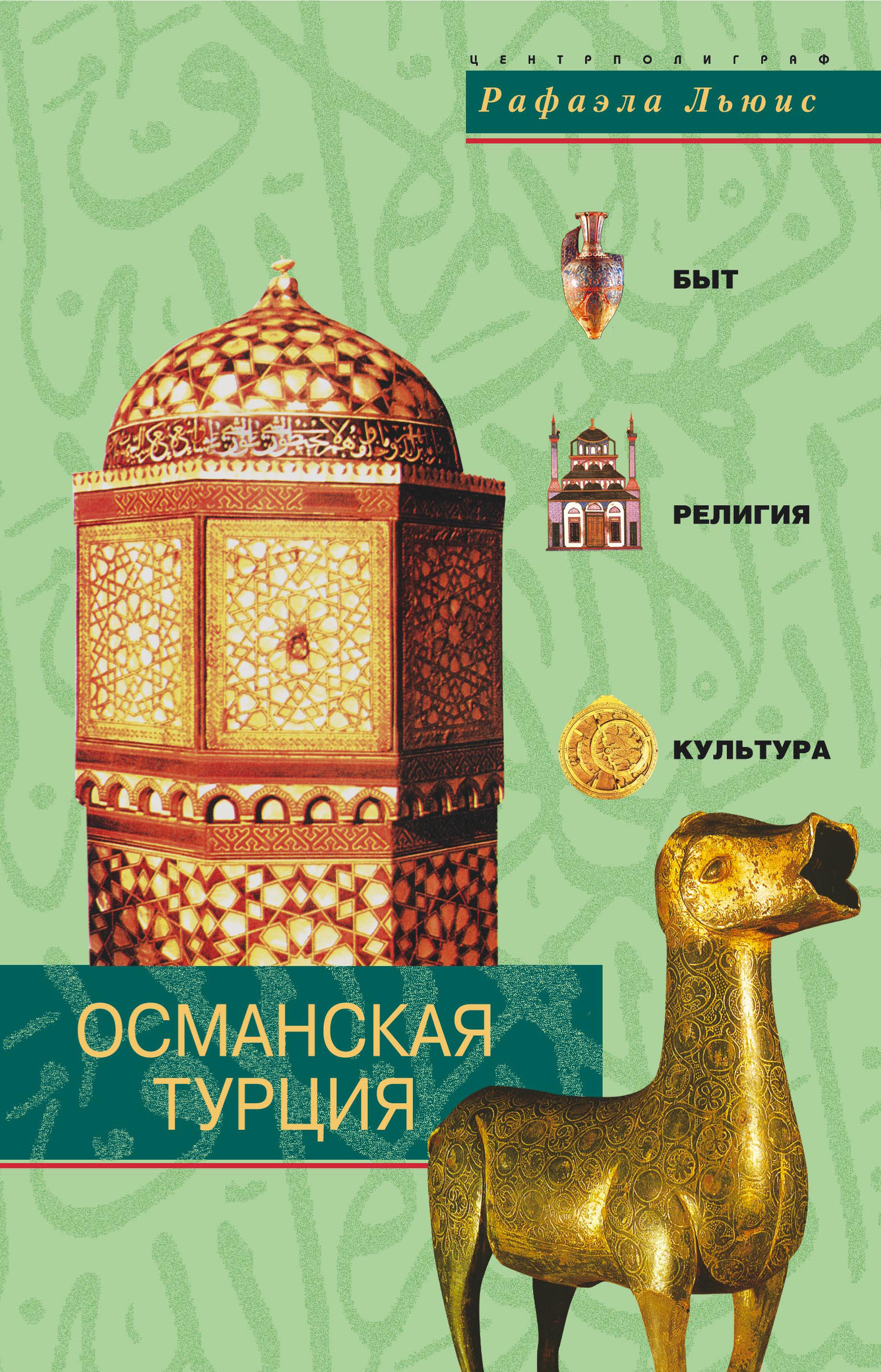Рафаэла Льюис Османская Турция. Быт, религия, культура луи боден инки быт культура религия