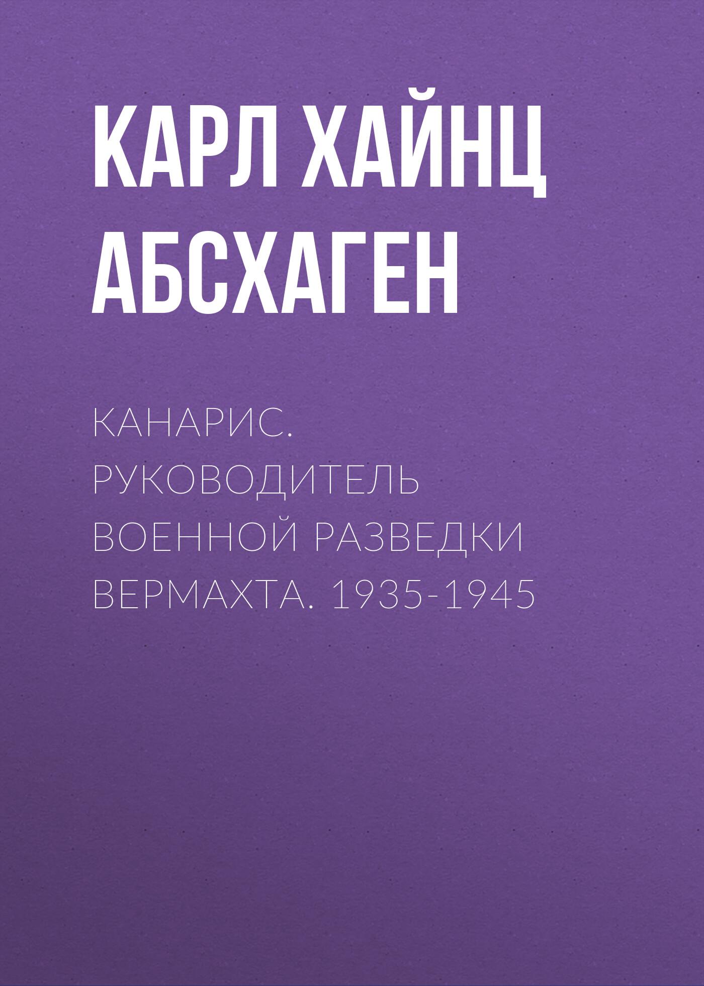 Канарис. Руководитель военной разведки вермахта. 1935-1945