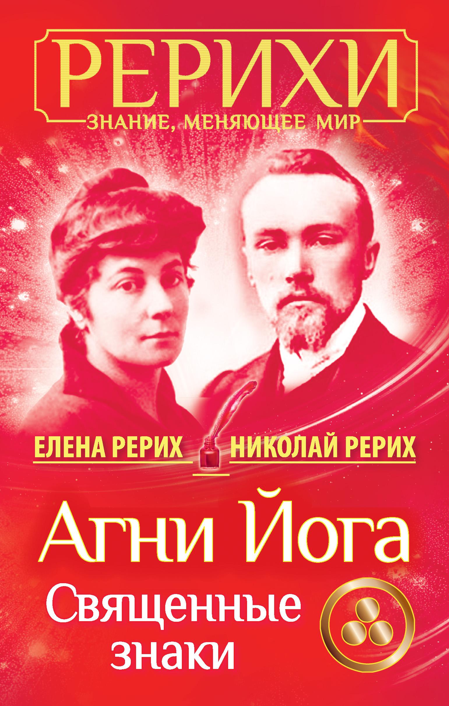 Елена Рерих Агни Йога. Священные знаки (сборник) цена и фото