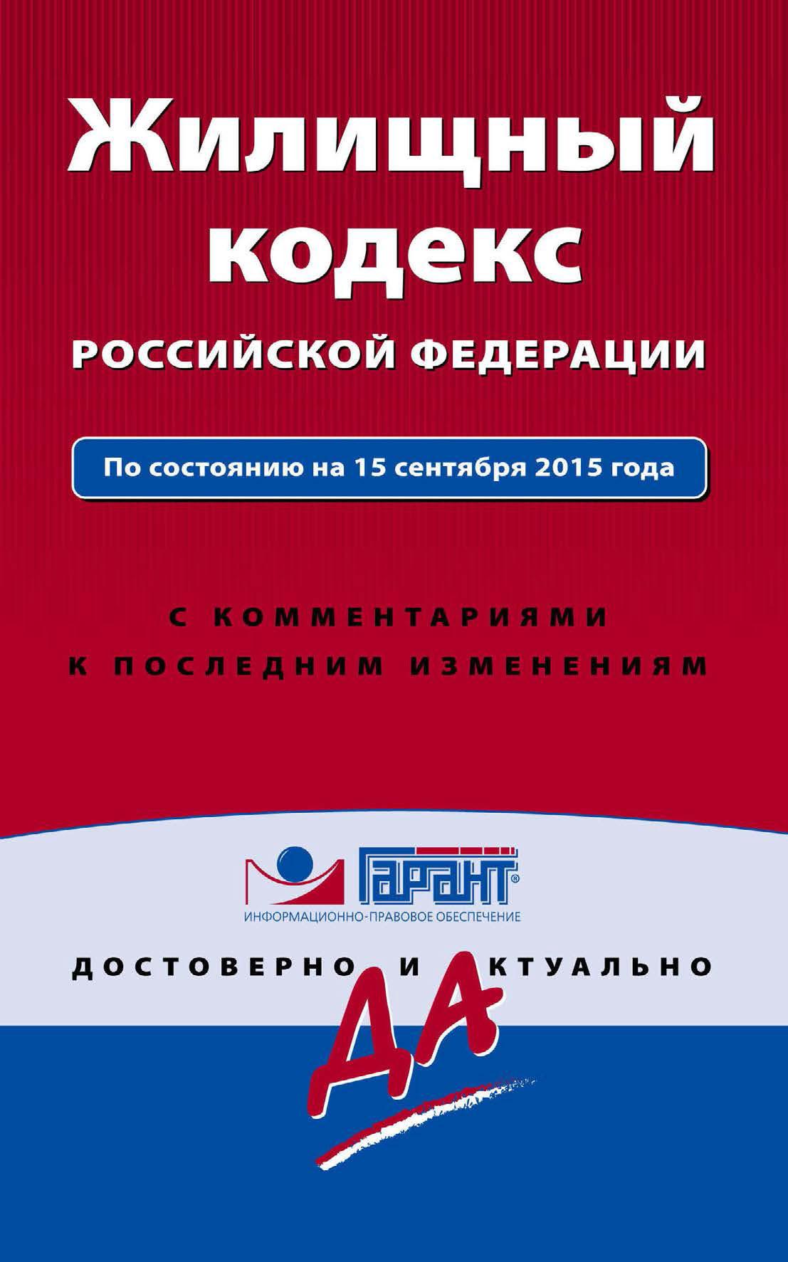 цены Отсутствует Жилищный кодекс Российской Федерации. По состоянию на 15 сентября 2015 года. С комментариями к последним изменениям