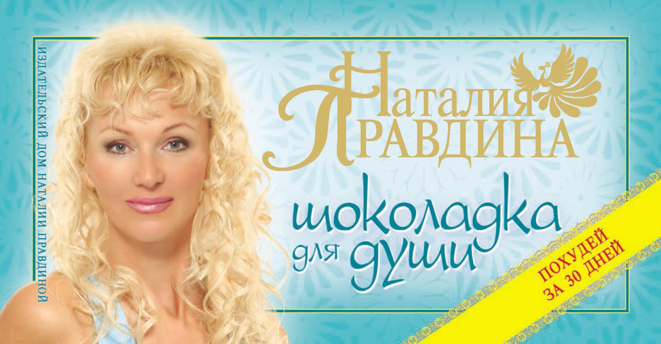 Наталия Правдина Шоколадка для души, или Похудей за 30 дней правдина н ред правдина isbn 9785912071805