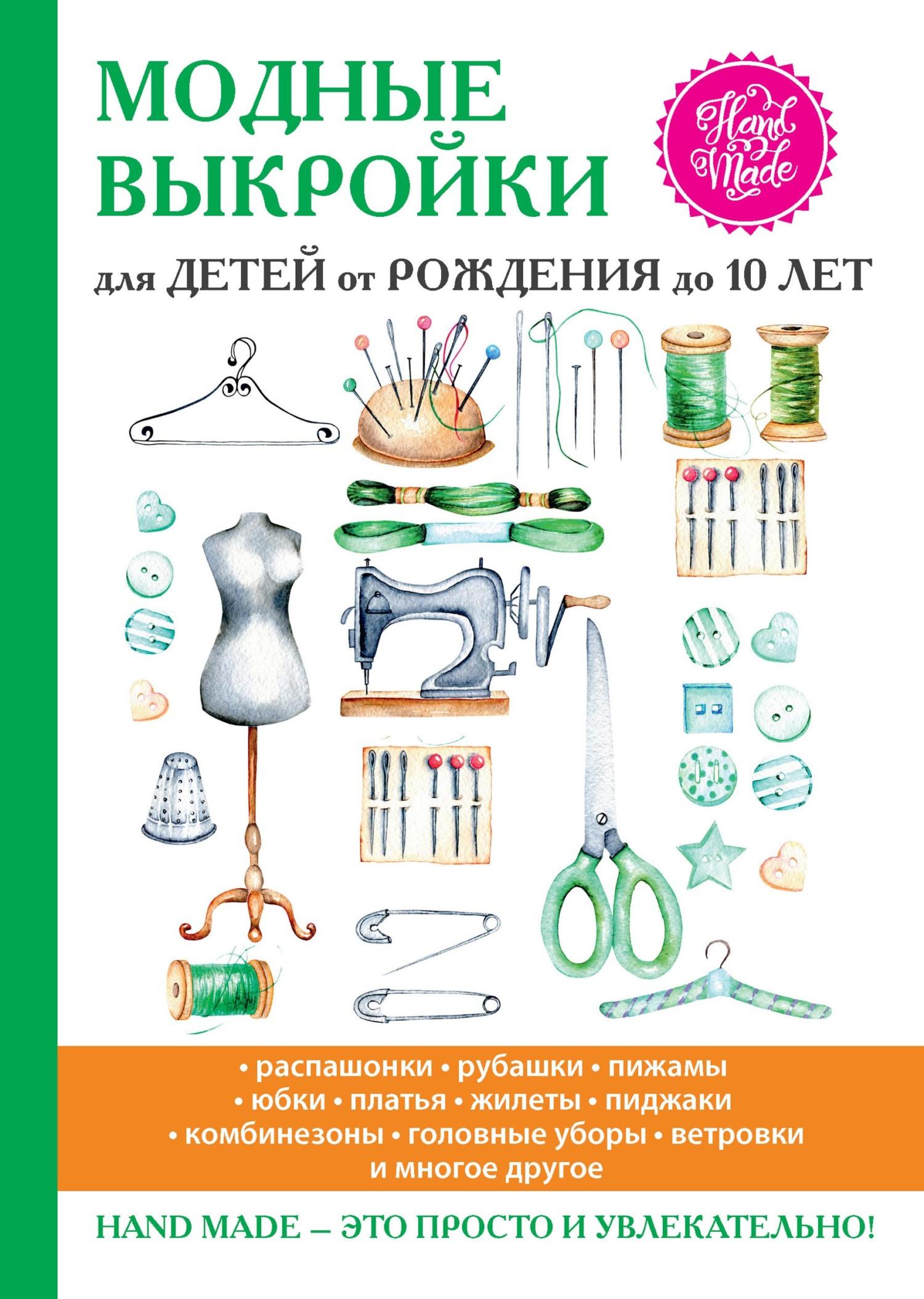 Отсутствует Модные выкройки. Лучшие модели для детей от рождения до 10 лет цена в Москве и Питере