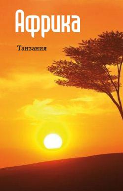 Отсутствует Восточная Африка: Танзания