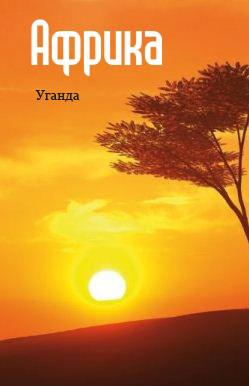 цена на Отсутствует Восточная Африка: Уганда