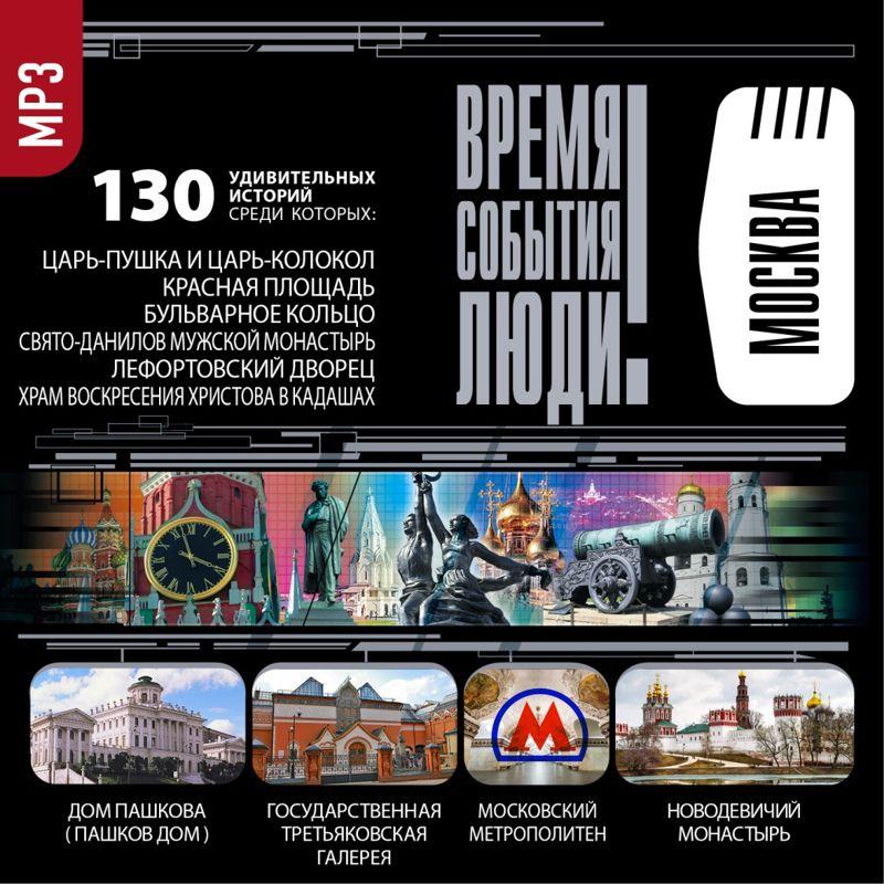 Сборник Достопримечательности Москвы