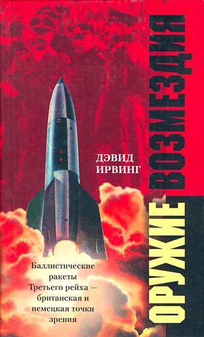 Дэвид Ирвинг Оружие возмездия. Баллистические ракеты Третьего рейха – британская и немецкая точки зрения эрнст фон вайцзеккер посол третьего рейха воспоминания немецкого дипломата 1932 1945