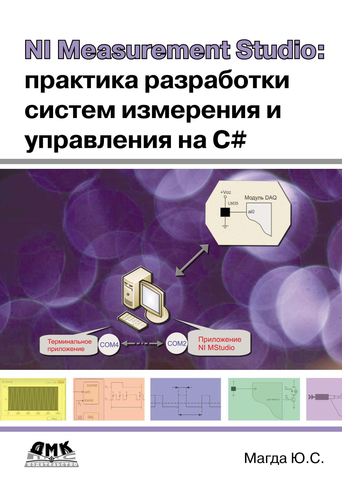 Юрий Магда NI Measurement Studio: практика разработки систем измерения и управления на C# основы microsoft visual studio net 2003