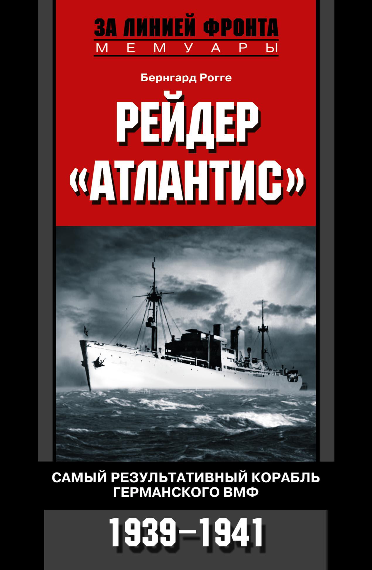 Бернгард Рогге Рейдер «Атлантис». Самый результативный корабль германского ВМФ. 1939-1941