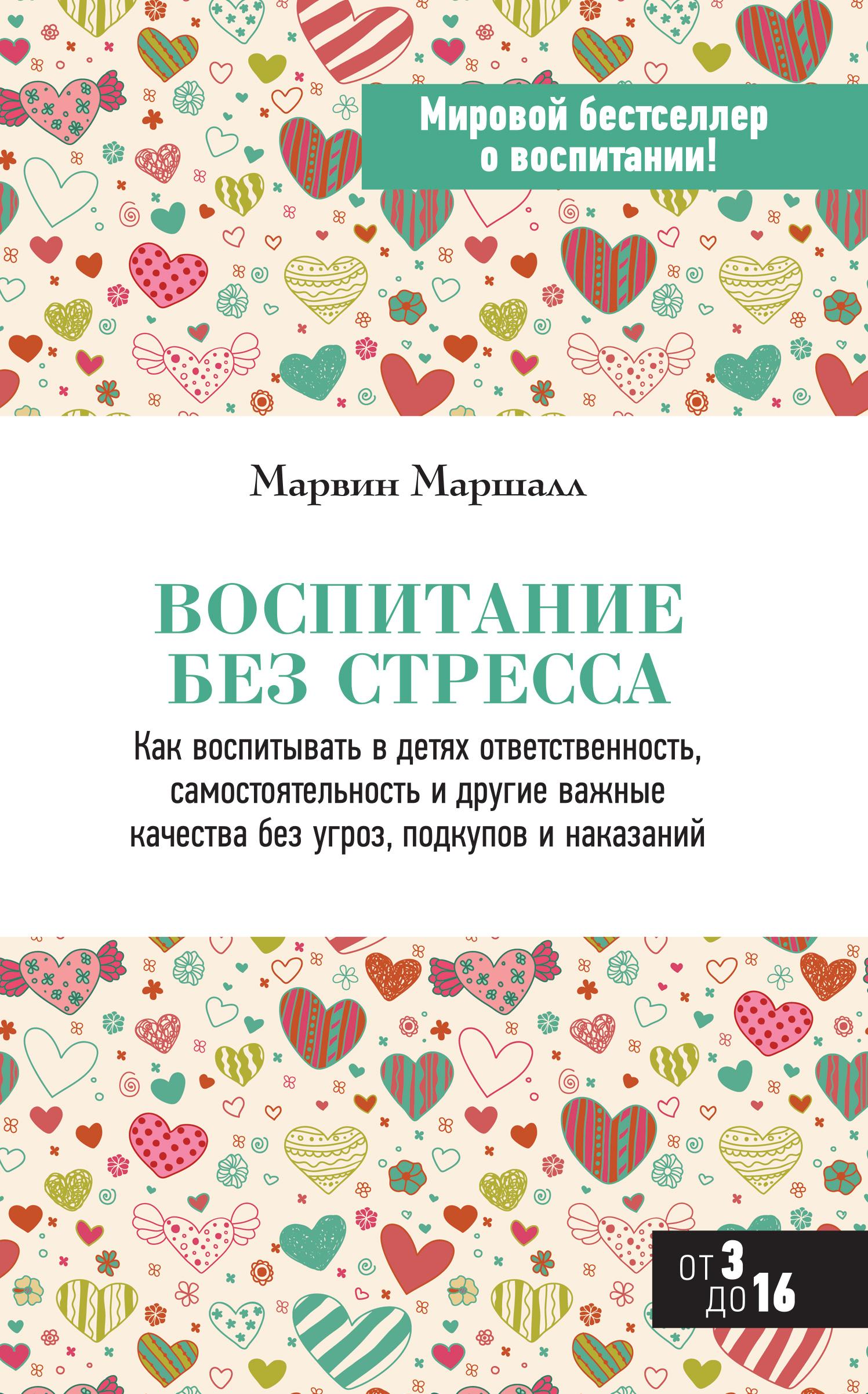 Марвин Маршалл Воспитание без стресса адриана имж воспитание – это не только контроль книга о любви детей и родителей