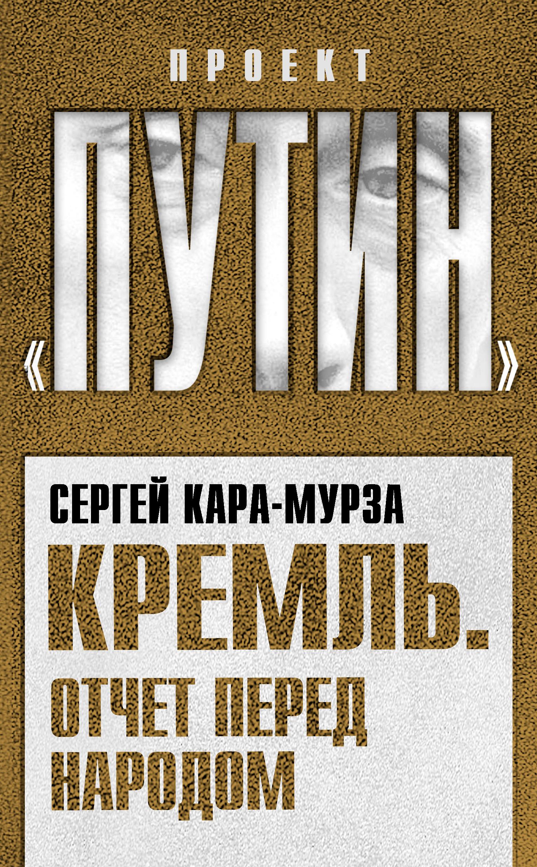 kreml otchet pered narodom