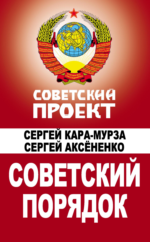 sovetskiy poryadok