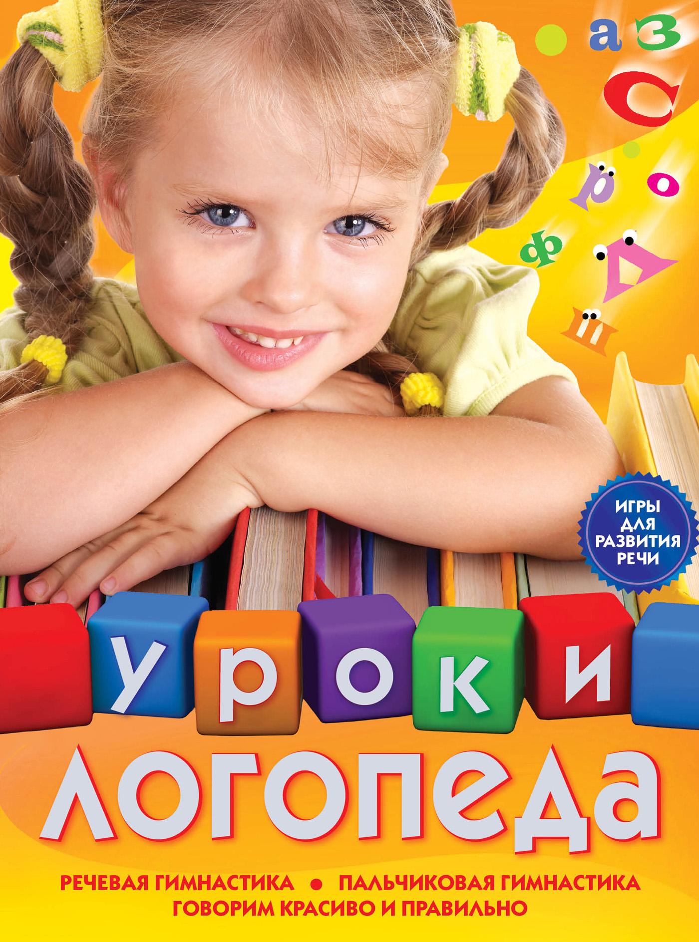 Е. М. Косинова Уроки логопеда. Игры для развития речи косинова е уроки логопеда