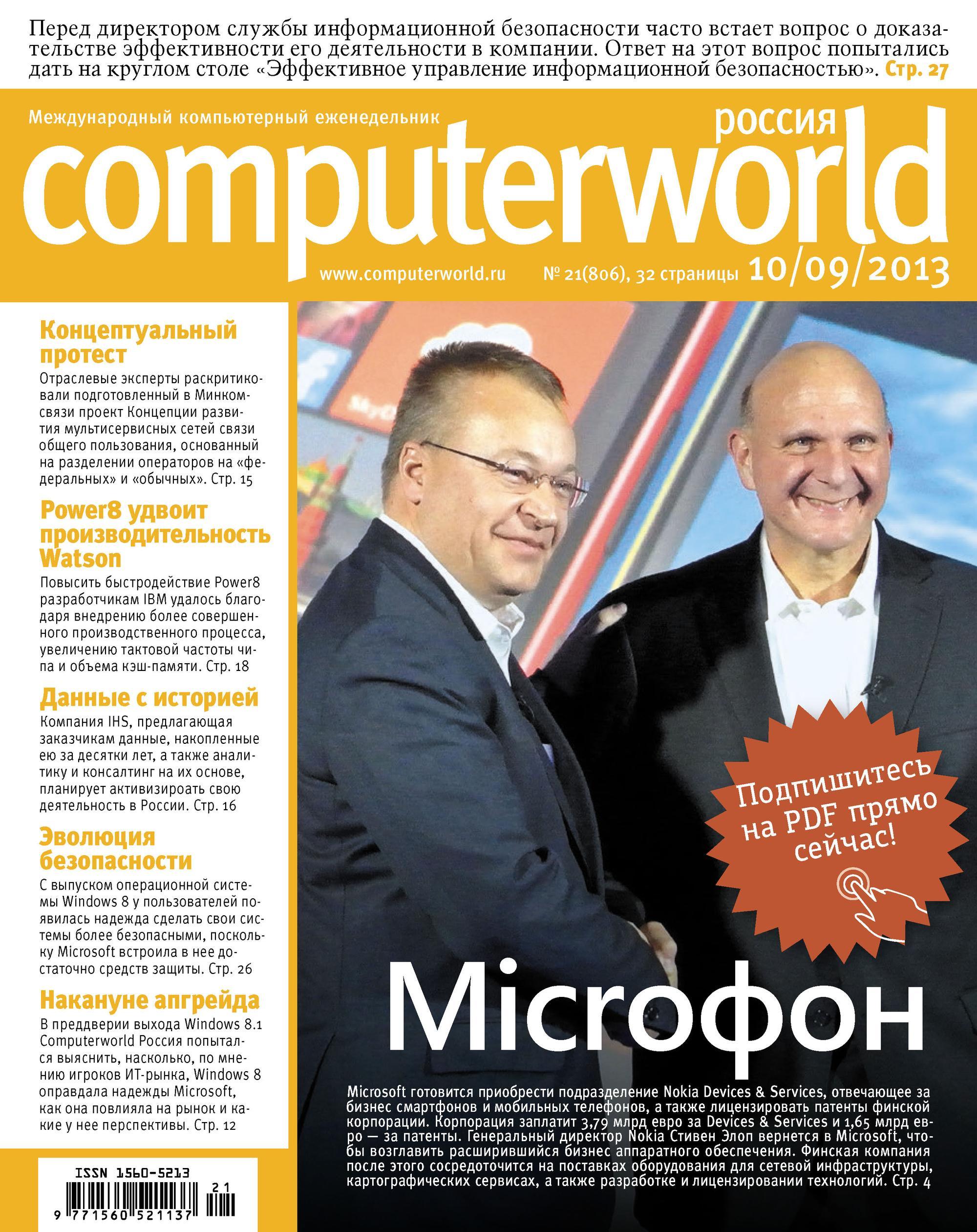 Открытые системы Журнал Computerworld Россия №21/2013 открытые системы журнал computerworld россия 14 2011