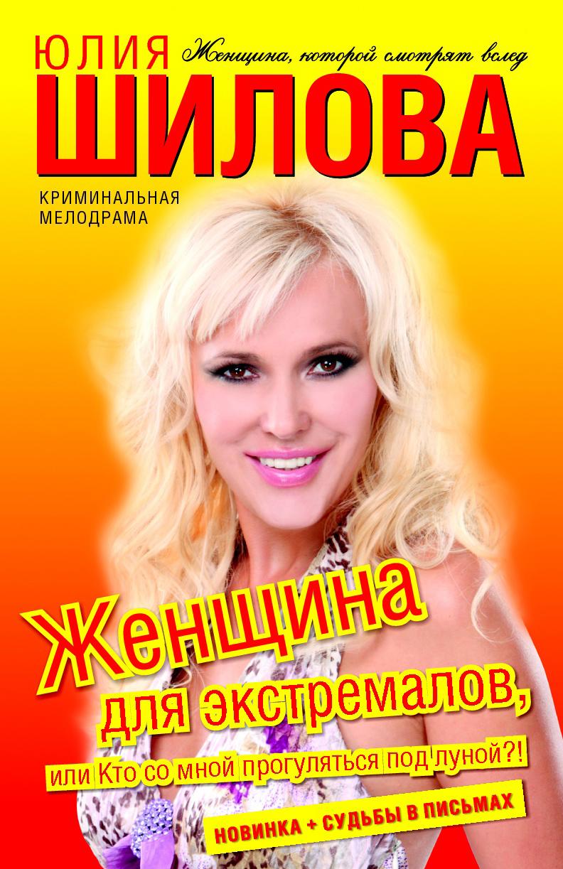 Юлия Шилова Женщина для экстремалов, или Кто со мной прогуляться под луной?! цена и фото